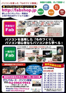 FABSHOPチラシ裏面