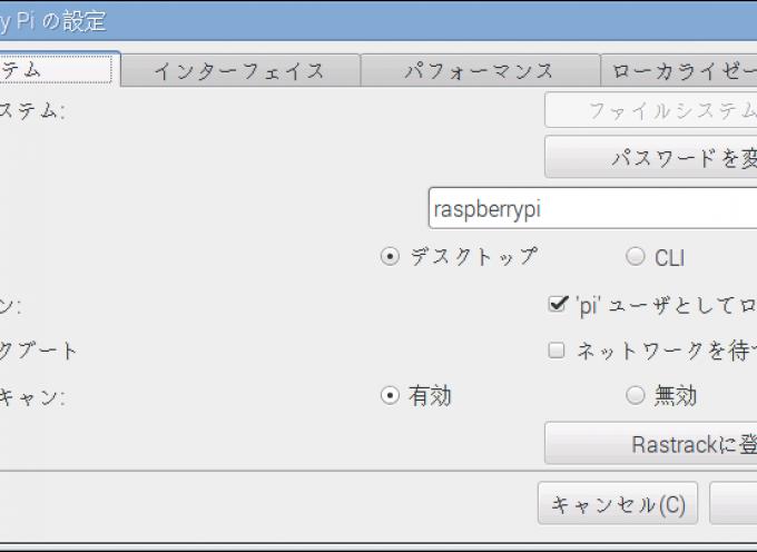 【初期設定】英語版でインストールしたRaspbianを日本語化する。