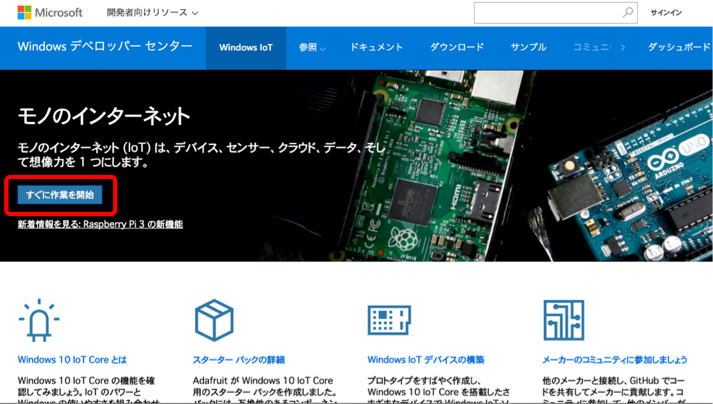 MS-Iot