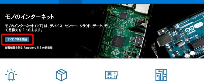 Raspberry PiにWindows10 IoT Coreをインストール(デスクトップパソコン編)