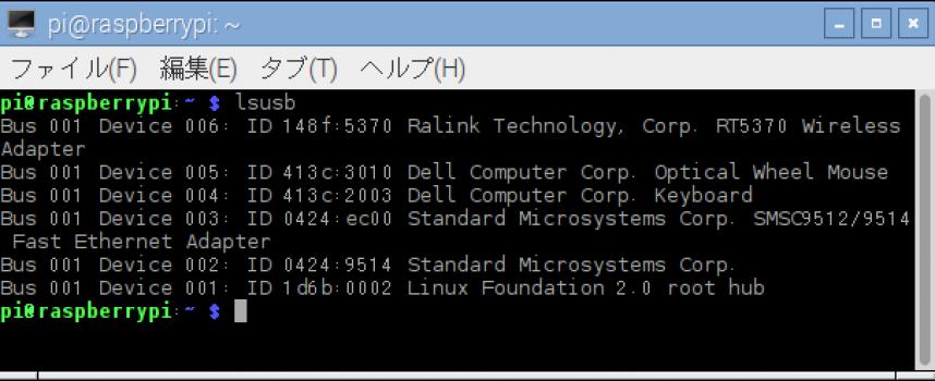 lsusb (USB接続された機器を調べる)