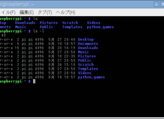 ls (ファイルやディレクトリの一覧を表示する)