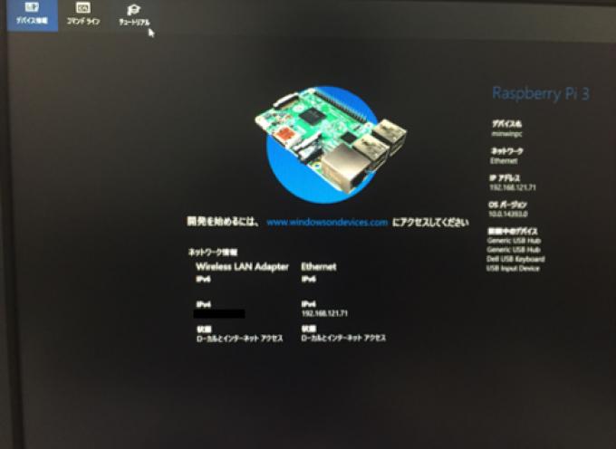Raspberry Pi 2 ,Pi 3にWindows10 IoT Coreをインストールしてみよう!Noobsを使って簡単インストール編