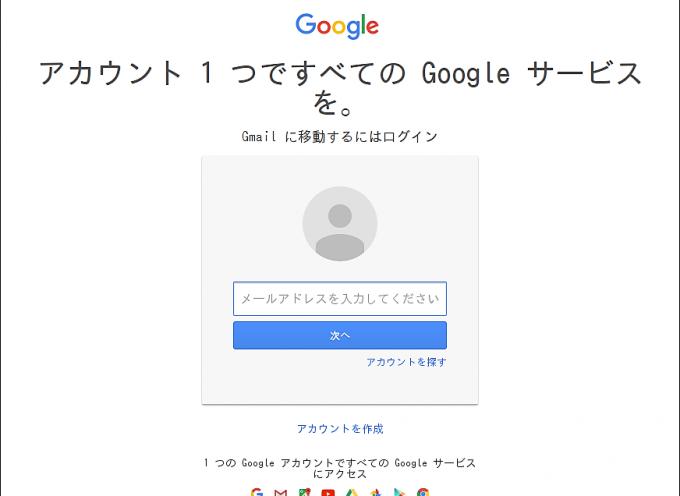 「Chromium」で、google アカウントにログインしよう!