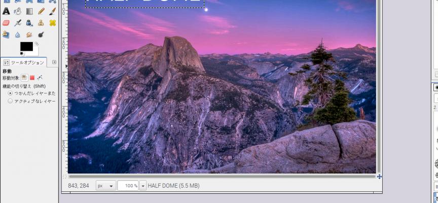 ラズパイで写真加工・画像作成!画像処理ソフトGIMP。