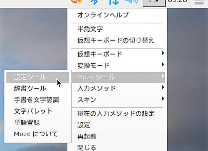 Raspberry Piの日本語入力メソッドは、fcitx-mozcで決まり!