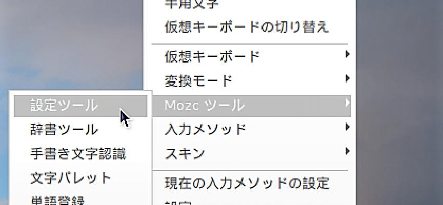 日本語入力メソッドは、fcitx-mozcで決まり!