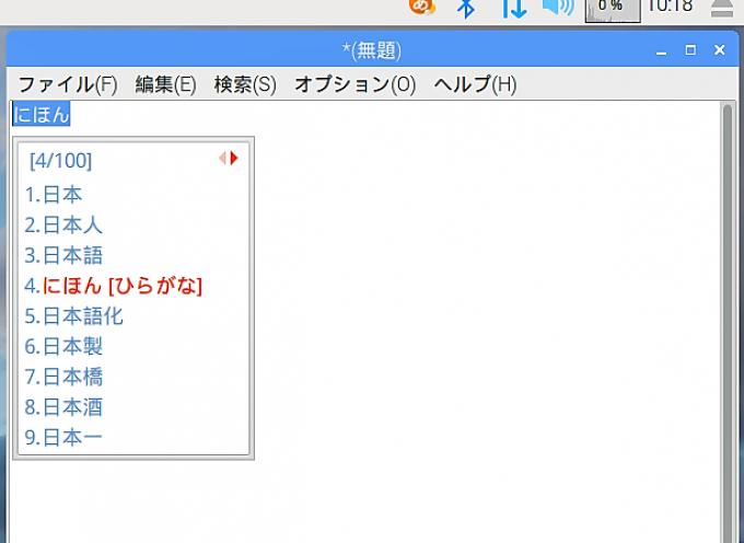 日本語の入力環境をインストールする。