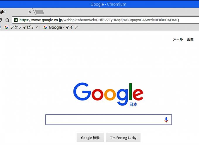 """新OS""""PIXEL""""でChromiumの設定は こう変わった!"""