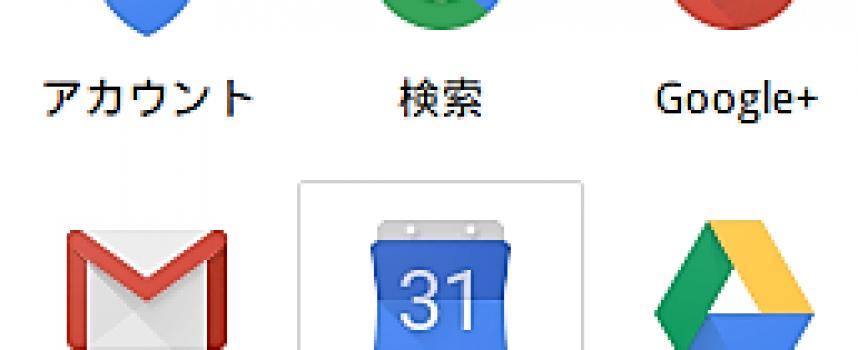 Chromiumのカレンダーも、 この設定でいつもの月表示に