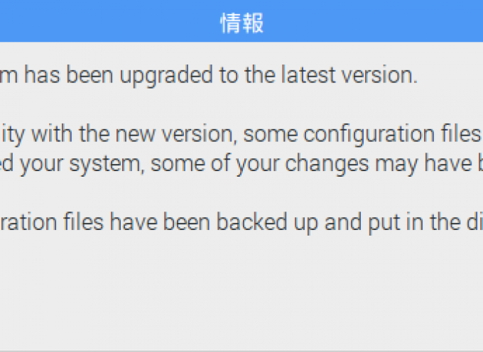 最新raspbianへのバージョンアップは、この手順!