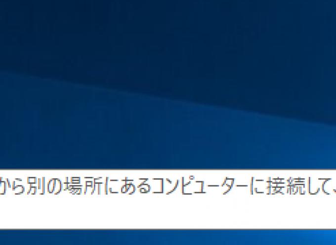 リモート デスクトップ接続で、Raspberry Piのキーボード、マウス、モニターは不要!