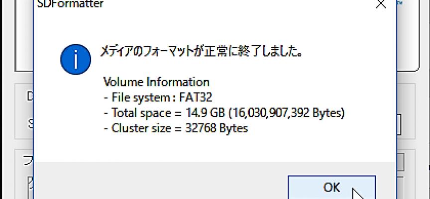 SDカードは、必ずSDFormatterでフォーマットしておこう!