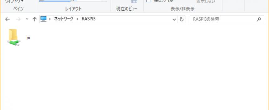 Raspberry Pi 活用 ファイル・メディア共有