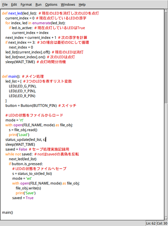 PythonとRaspberry Piで部品の状態をファイルに記憶させる(その2)