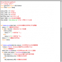 PythonとRaspberry Piで部品の状態をファイルに記憶させる(その1)