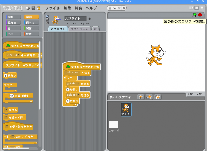 ScratchでもGPIO serverを起動してLEDをコントロールしてみよう!