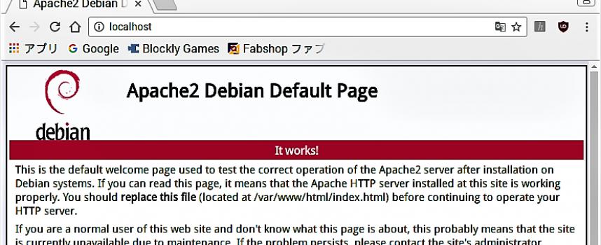 ラズパイでサーバー構築! Apache/インストール編