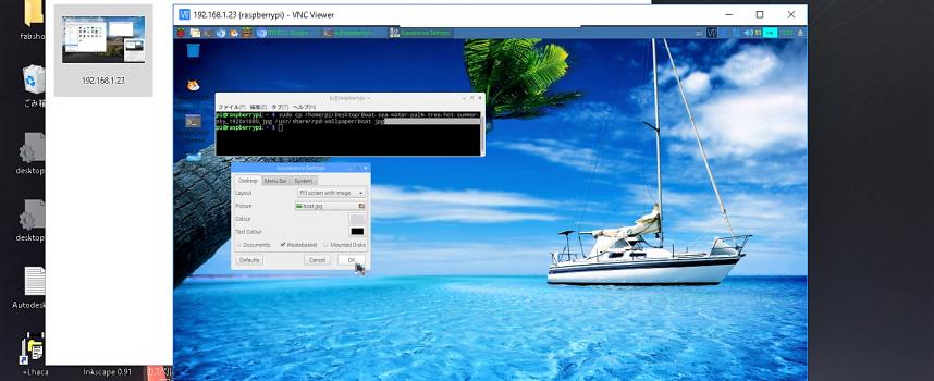 VNC有効で、PCとのファイル転送も思いのまま!