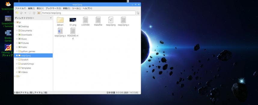 ラズパイでMinecraftの画面をキャプチャするには、raspi2pngが必要