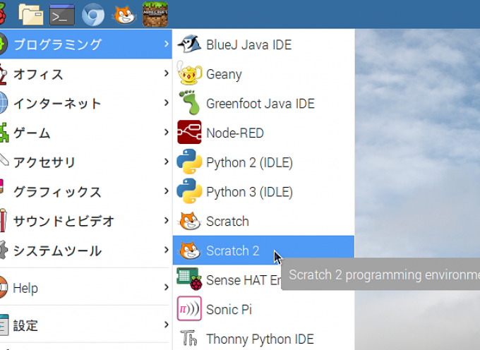 Scratch 2.0でも電子工作【 第1回 】設定からLチカまで!