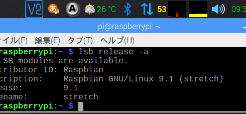 Raspbian Stretch 第2報!