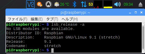 Raspbian Stretch 第2報!