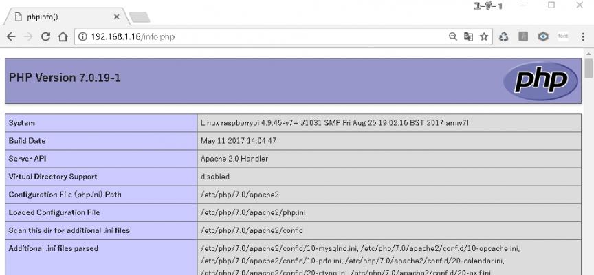 Raspbian Stretchでサーバー構築! PHP7.0 Apache2 / インストール編