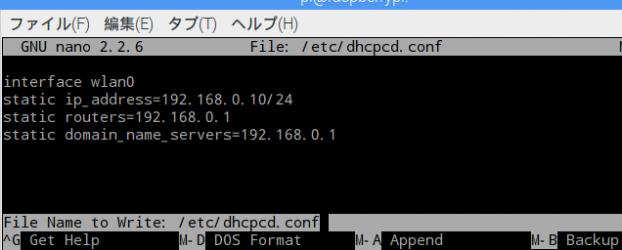 VNCでIPアドレスを固定すれば、モニターも不要!