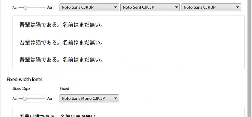 ゴシックも明朝もラズパイのフォントはNoto CJK jpでスッキリ統一!