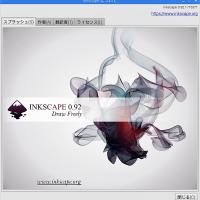 ラズパイでも Inkscape の最新版 ver.0.92 をインストール!