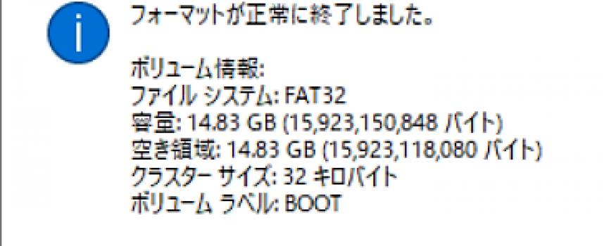 【STEP-02】Raspberry Piに使用するmicroSDカードのフォーマット