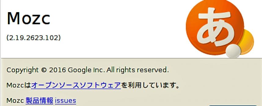 【STEP-10】日本語入力メソッド fcitx-mozc のインストール