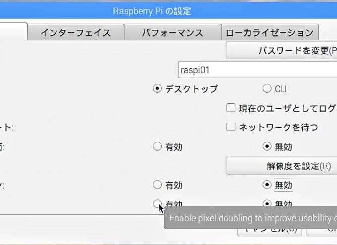 【STEP-09】Raspbianのシステムの設定