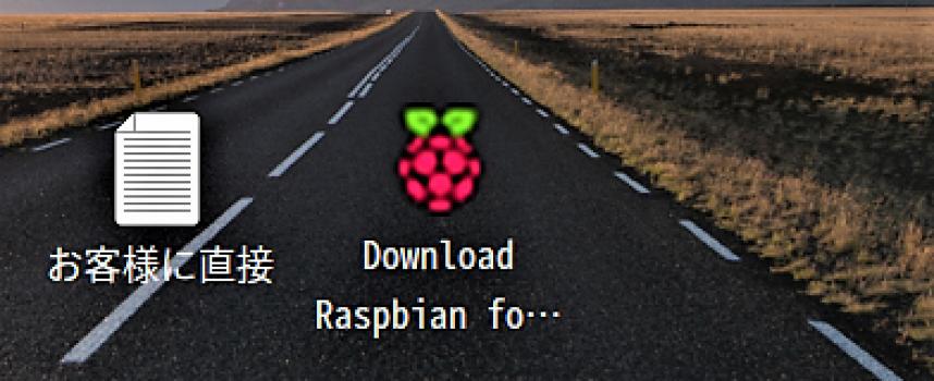 【STEP-14】Raspbianのシステムフォントの変更