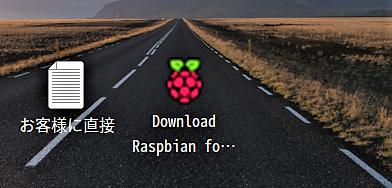 改訂【STEP-14】Raspbianのシステムフォントの変更