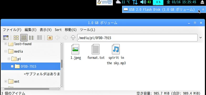 【STEP-22】RaspbianとWindowsでUSBメモリーを共有し、相互にデータ交換