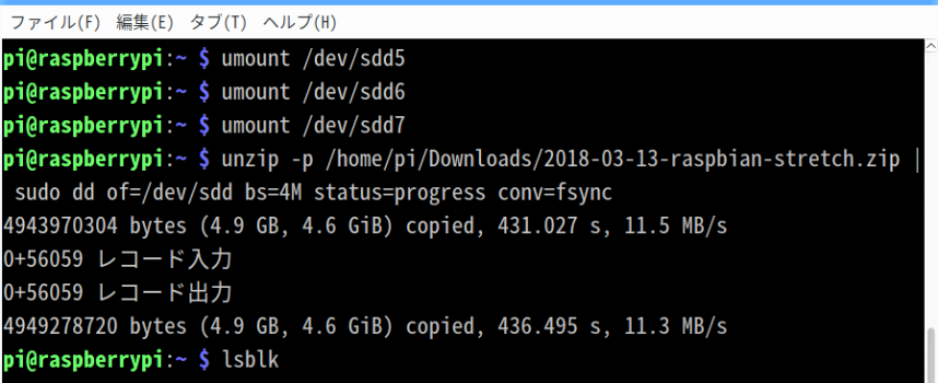 【STEP-23】Raspbianで最新RaspbianのイメージをmicroSDカードに書き込み