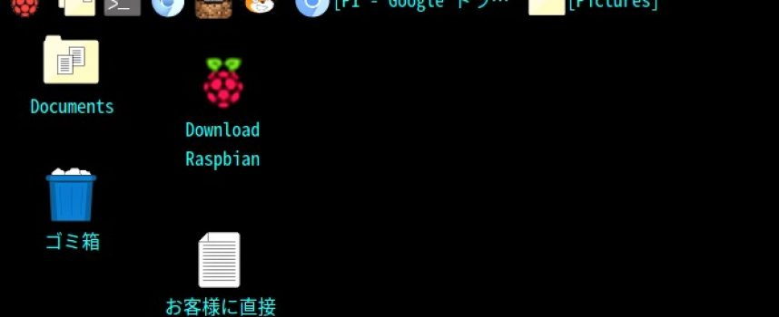 【STEP-20】Raspbianのデスクトップのカスタマイズ