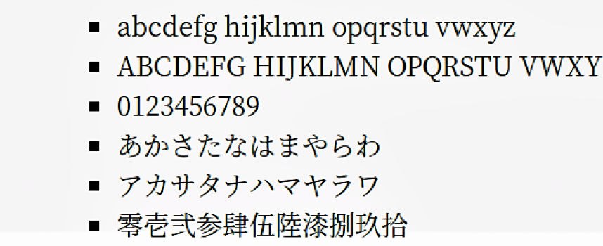 """【STEP-13】明朝体フォント""""Noto Serif CJK JP""""の追加インストール"""