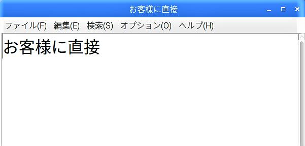 "【STEP-11】日本語フォント""No Tofu""のインストール"