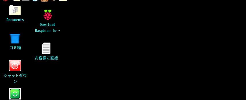 【STEP-21】Raspbianのデスクトップにショートカット追加