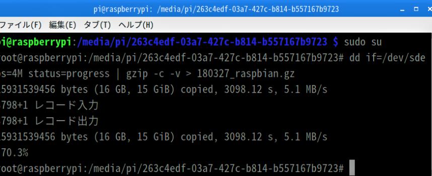 【STEP-25】Raspbianのイメージを外部ストレージに圧縮/展開して随時リカバリー