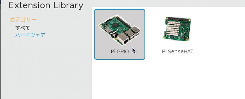 """【 第1回 】Scratch 2の日本語化と拡張機能""""Pi GPIO""""の追加"""