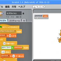 【 第4回 】Scratch 1.4のGPIOサーバーなら、Lチカも蛍に!