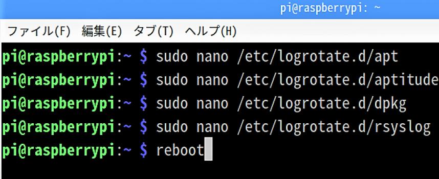 【STEP-29】Raspbianのログ出力を抑制してSSDを延命化