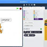 【番外編】Scratch 2の猫に、Raspberry PiのGPIOを調べさせよう!