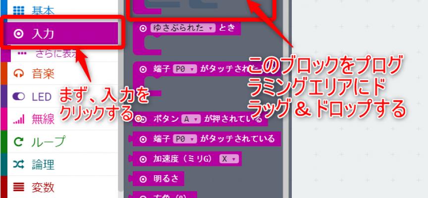 【第4回】micro:bit ボタンスイッチA・Bを使って文字表示させてみよう