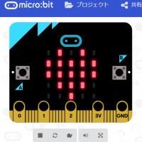【第3回】Microbitでのプログラミング ハートマークの点滅
