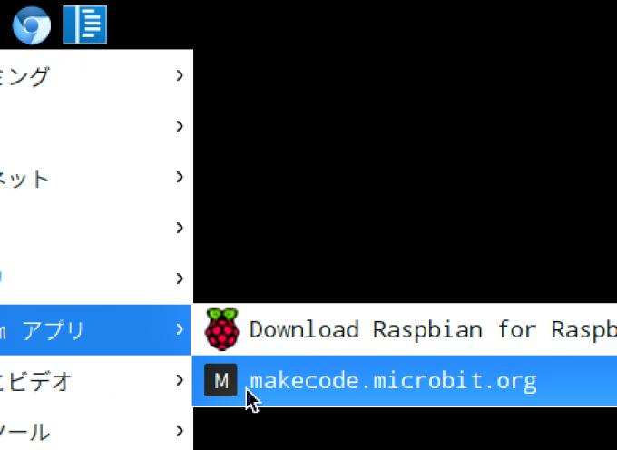 Raspberry Piでmicro:bitを操作するには、ちょっとしたコツが